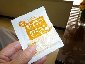 食物せんいのオニオン風スープ.JPG