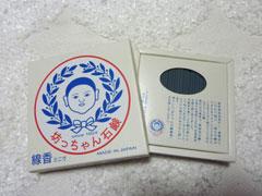 坊ちゃん線香.jpg